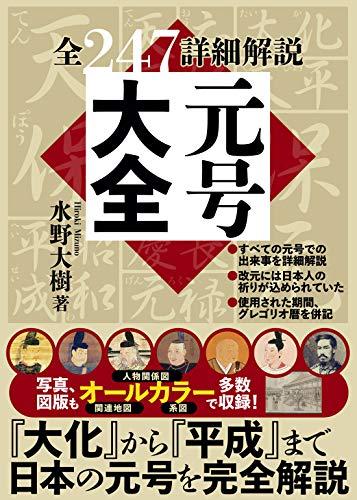 元号大全 「大化」から「平成」まで 全247詳細解説 ([テキスト])