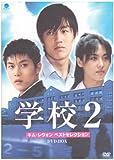 学校2 キム・レウォン ベストセレクション DVD-BOX[DVD]
