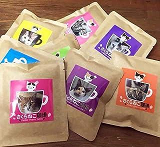 【寄付つき】珈琲飲んで猫助け♪「さくらねこ珈琲」 (はちわれセット)