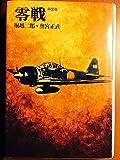 零戦 (1975年)