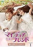 マイ・ディア・フレンド~恋するコンシェルジュ~ DVD-BOX1[DVD]