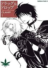 表紙: ドラッグ&ドロップ【リマスター版】(1) (角川コミックス・エース) | CLAMP