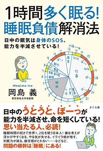 1時間多く眠る! 睡眠負債解消法 ー日中の眠気は身体のSOS、能力を半減させている! - 岡島義