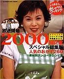 上沼恵美子のおしゃべりクッキング―放送開始2000回記念スペシャル総集版 (Gakken hit mook)