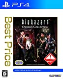 BioHazard / Resident Evil Origins Collection - Best Price (Multi-Languages) [PS4](Import Giapponese)