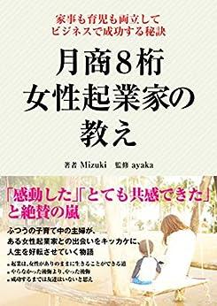 [Mizuki, ayaka, 米山彩香]の月商8桁女性起業家の教え 〜家事も育児も両立してビジネスで成功する秘訣〜