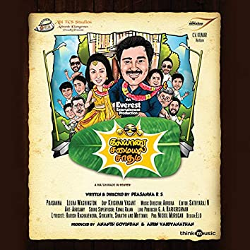 Kalyana Samayal Saadham (Original Motion Picture Soundtrack)