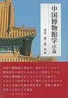 中国博物館学序論