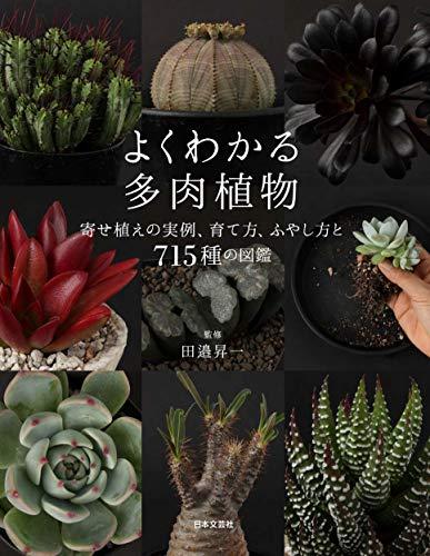 よくわかる多肉植物: 寄せ植えの実例、育て方・ふやし方と715種の図鑑