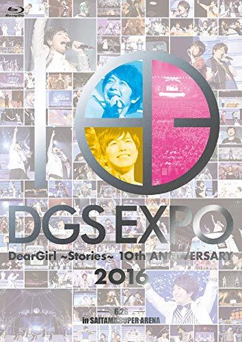 DGS EXPO DearGirl~Stories~ 10th ANNIVERSARY 2016 Blu-ray