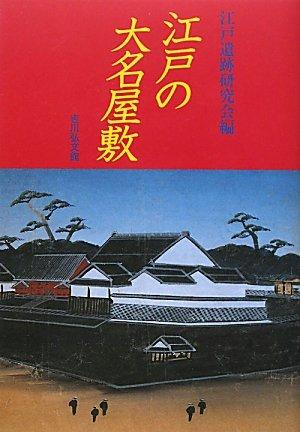 江戸の大名屋敷の詳細を見る