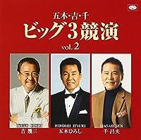 五木・吉・千ビッグ3競演vol.2