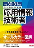 ニュースペックテキスト 応用情報技術者 平成30・31年 (情報処理技術者試験)