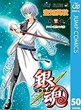 銀魂 モノクロ版 50 (ジャンプコミックスDIGITAL)