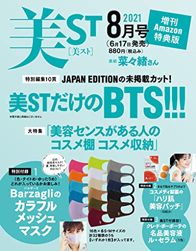【Amazon.co.jp 限定】美ST2021年8月号増刊Amazon特典版