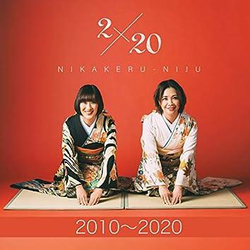 2×20 (2010~2020)