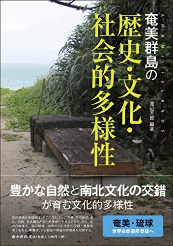 奄美群島の歴史・文化・社会的多様性の詳細を見る