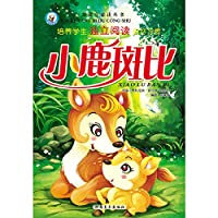 The new classroom reading books: Bambi(Chinese Edition)