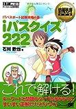 情報処理教科書 iパスクイズ222 ITパスポート試験攻略の書 (EXAMPRESS)