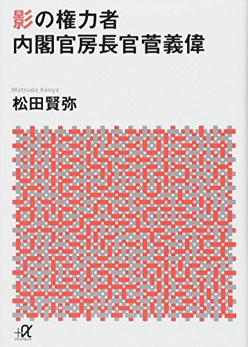 影の権力者 内閣官房長官菅義偉 (講談社+α文庫) - 松田 賢弥