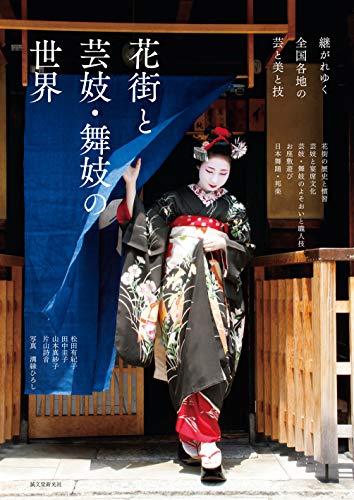 花街と芸妓・舞妓の世界: 継がれゆく全国各地の芸と美と技