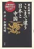 徹底解明!ここまで違う日本と中国―中華思想の誤解が日本を亡ぼす