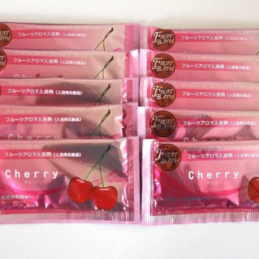 息苦しい通信網心臓フルーツアロマ入浴剤 チェリーの香り 10包セット