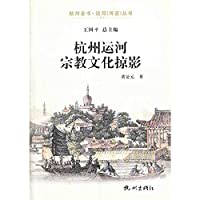 Hangzhou book Canal (river) Series: Hangzhou Canal religious and cultural sights(Chinese Edition)