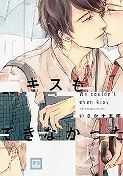 [いさか十五郎]のキスもできなかった (花音コミックス)