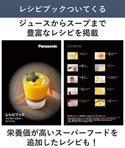 パナソニックタンブラーミキサースムージー/ジュースレシピブック付ブラックMX-XP102-K