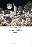 月とオモニと唐辛子(コチカル)と―真田亀久代の童謡とその時代