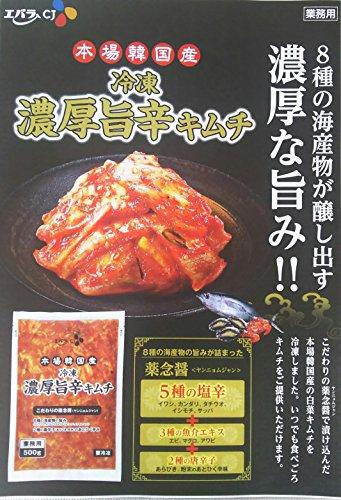 本場韓国産 冷凍 濃厚 旨辛 キムチ 500g 業務用 エバラ