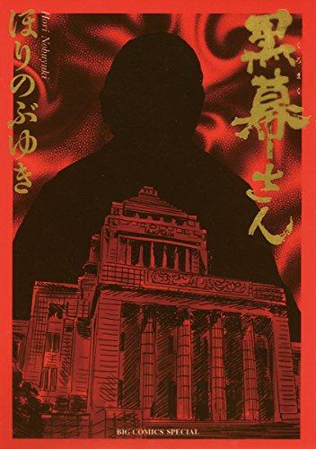 黒幕さん (ビッグコミックス)