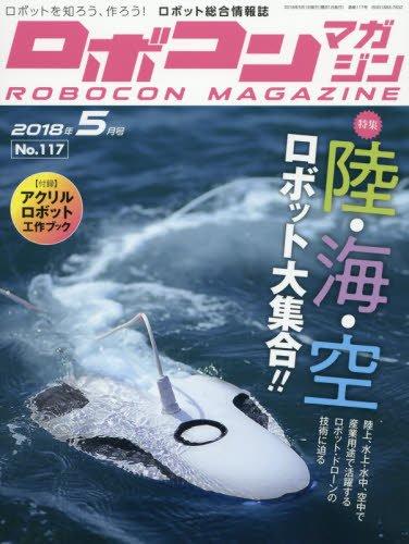 ロボコンマガジン 2018年 05 月号