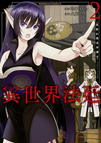 異世界法廷 ~反駁の異法弁護士~ (2) (角川コミックス・エース)の詳細を見る