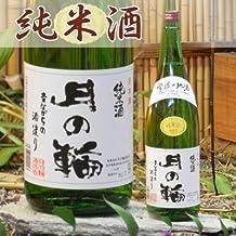 月の輪 純米酒 720ml【岩手県 月の輪酒造】つきのわ 四合瓶