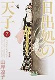 日出処の天子 完全版 7 (MFコミックス ダ・ヴィンチシリーズ)