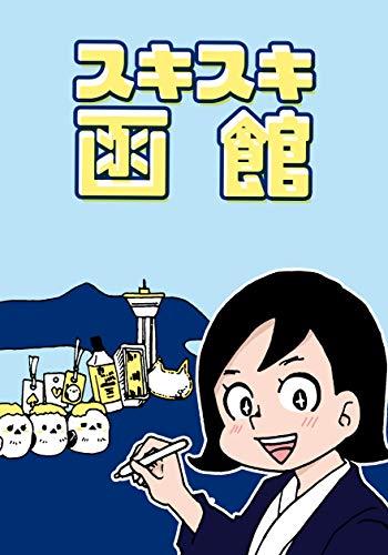 スキスキ函館: コロナ禍の函館を応援する漫画とメッセージ (いすず文庫)