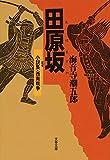 新装版 田原坂 ―小説集・西南戦争 (文春文庫)