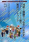 対話と議論で〈つなぎ・ひきだす〉ファシリテート能力育成ハンドブック (地域ガバナンスシステム・シリーズ No. 15)