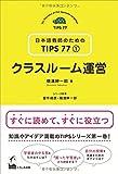 クラスルーム運営 (日本語教師のためのTIPS77 第1巻)