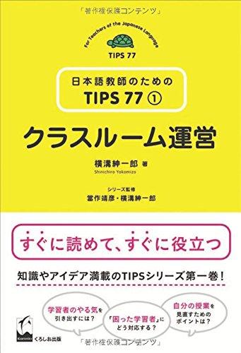 クラスルーム運営 (日本語教師のためのTIPS77 第1巻)の詳細を見る