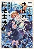 ニーナさんの魔法生活(4) (メテオCOMICS)