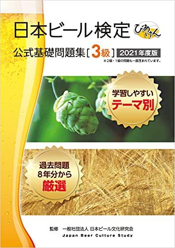 日本ビール検定(びあけん)公式基礎問題集[3級]2021年度版