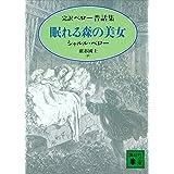 眠れる森の美女 完訳ペロー昔話集 (講談社文庫)