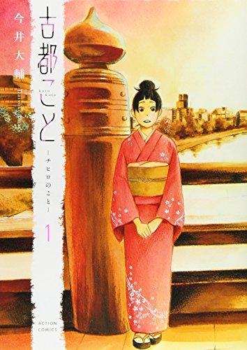 古都こと―チヒロのこと―(1) (アクションコミックス)の詳細を見る
