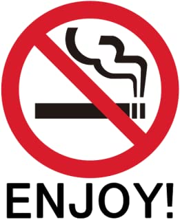 楽しい禁煙! - さようなら、タバコ -