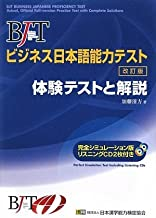 Commentary revised and BJT Business Japanese Proficiency Test experience test (CD with) (2009) ISBN: 4890961860 [Japanese Import]