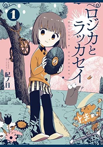 ロジカとラッカセイ 1巻 (BUNCH COMICS)
