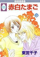 赤白たまご(9) (冬水社・いち*ラキコミックス) (いち・ラキ・コミックス)